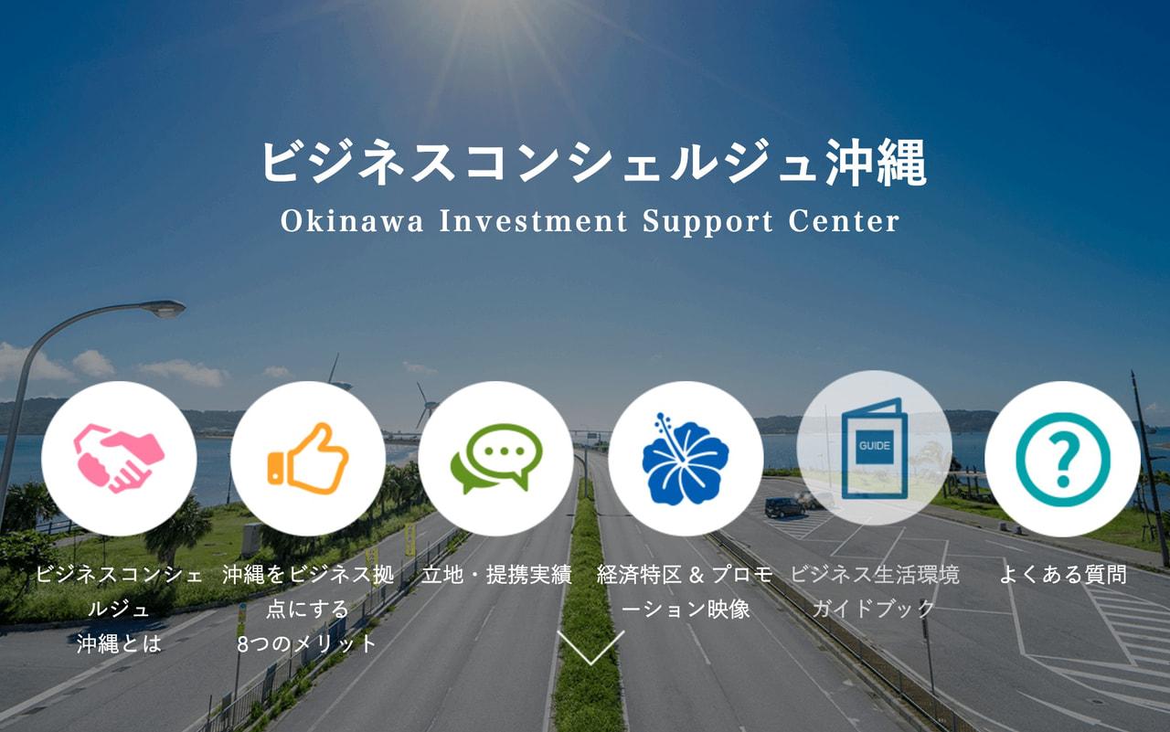 沖縄と海外のビジネス交流サポート 「ビジネスコンシェルジュ沖縄」(アジア・ビジネス・ネットワーク事業)