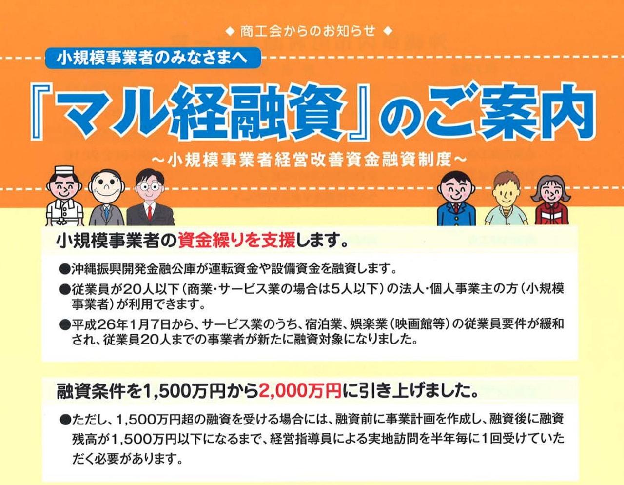 小規模事業者経営改善資金(マル経資金)