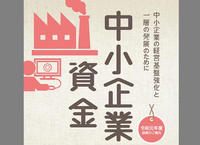 沖縄離島・北部過疎地域振興貸付 (中小企業資金、生業資金)