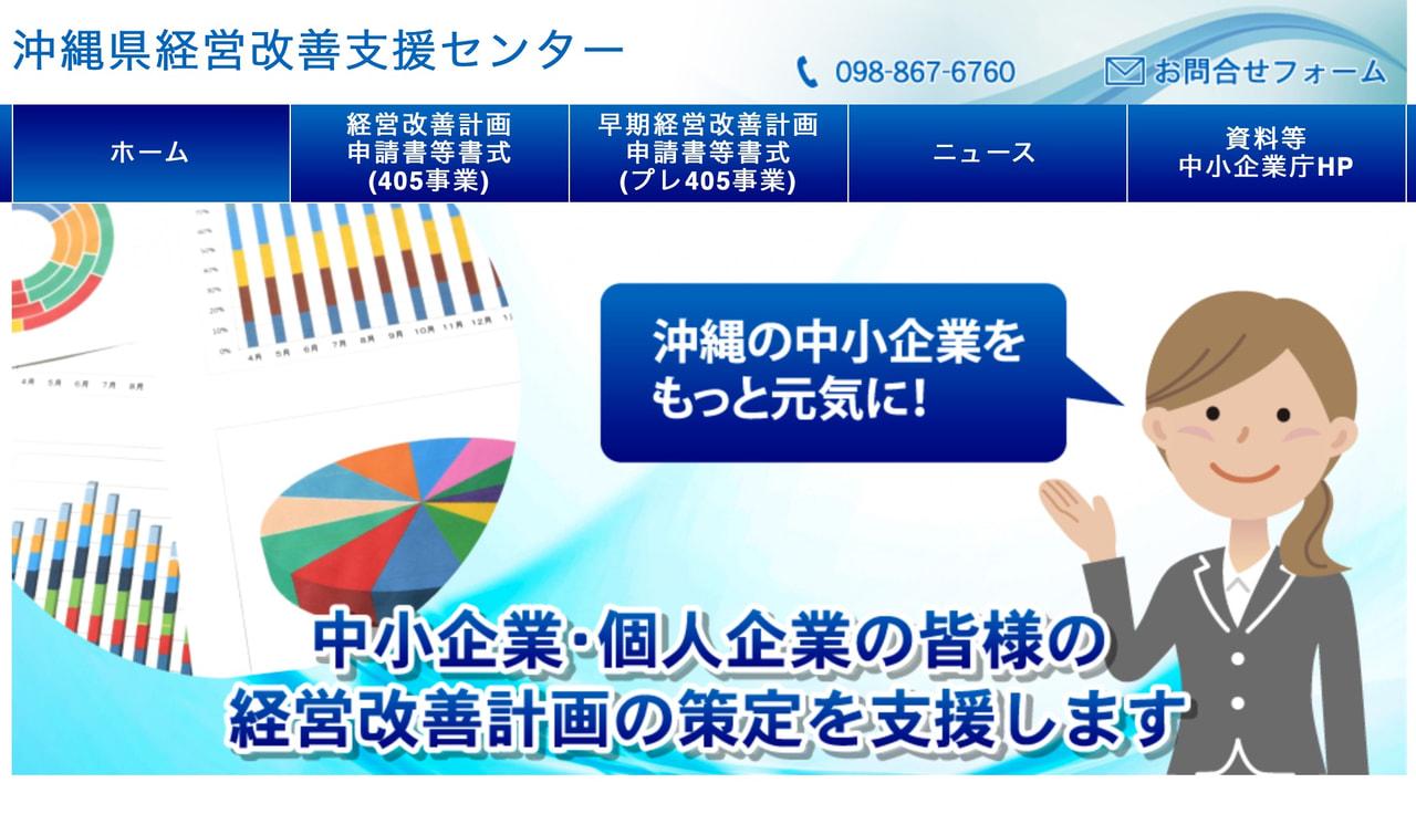 沖縄県経営改善支援センター