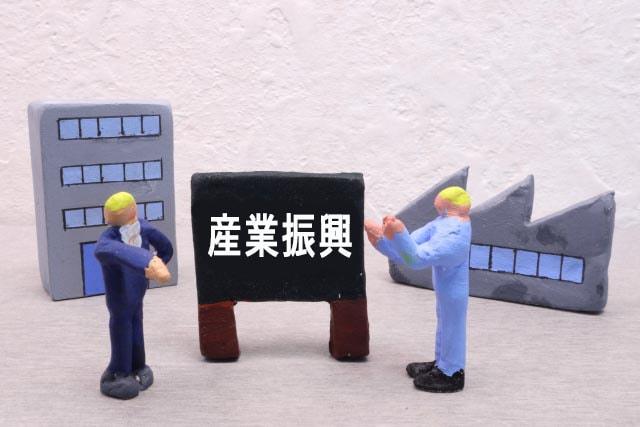 沖縄県産業振興基金事業