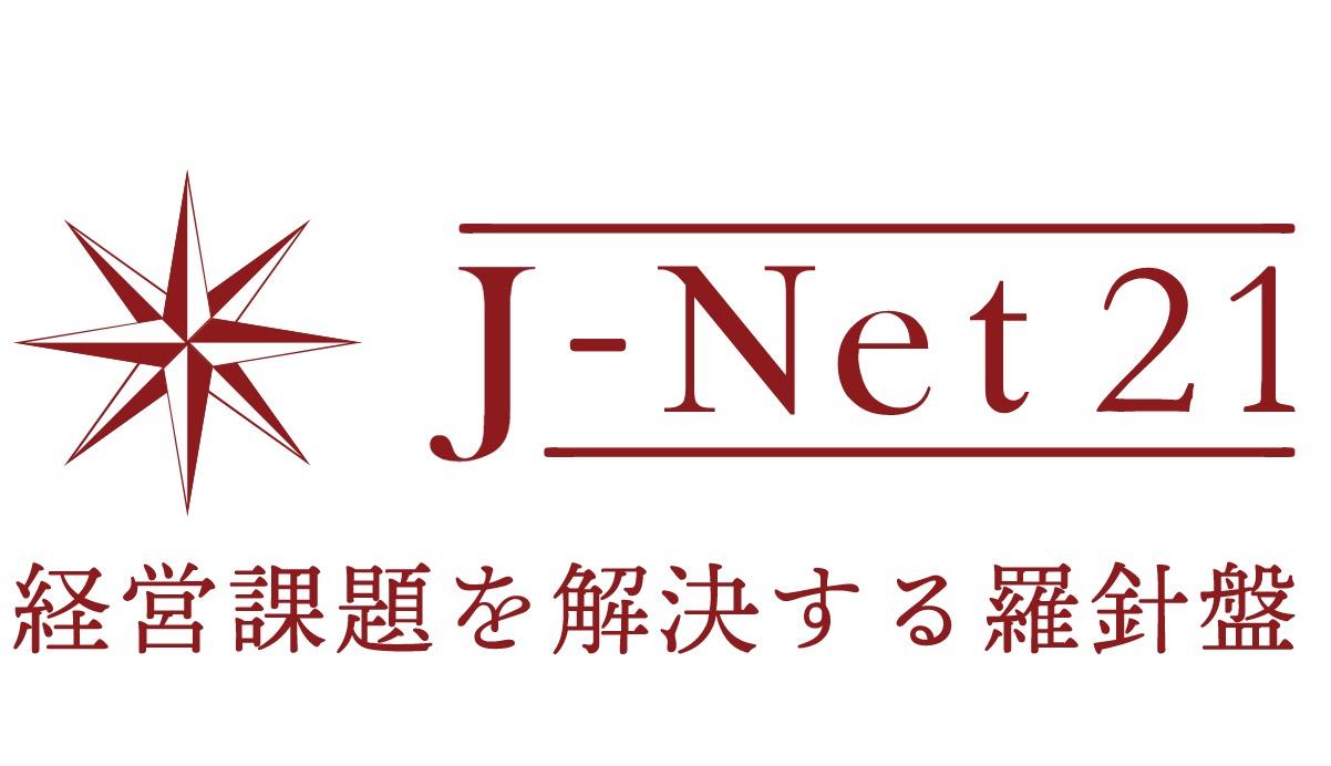 J-Net21[中小企業ビジネス支援サイト]