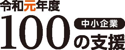 令和元年度中小企業100の支援