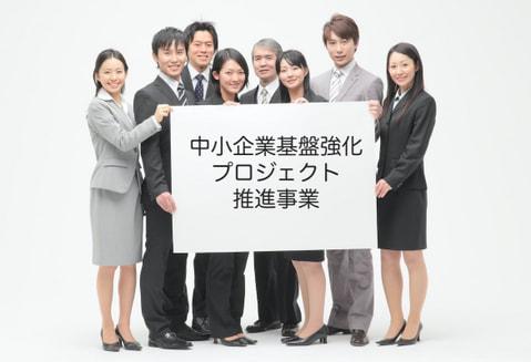 中小企業基盤強化プロジェクト推進事業
