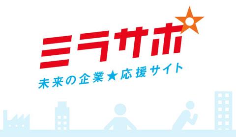 中小企業・小規模事業者情報 プラットフォーム活用支援事業(ミラサポ)