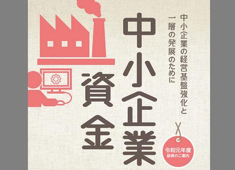 沖縄創業者等支援貸付 (中小企業資金、生業資金)