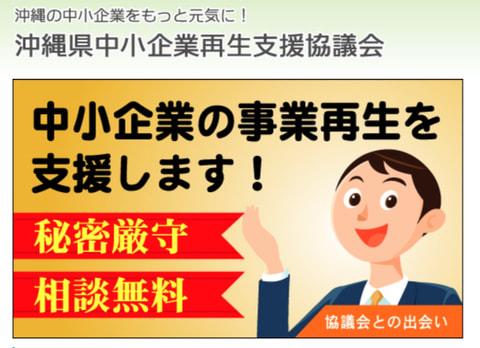 沖縄県中小企業再生支援協議会