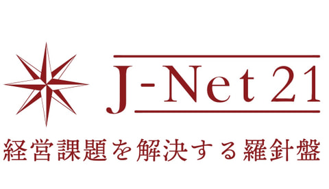 中小企業ビジネス支援サイト「J-Net21」