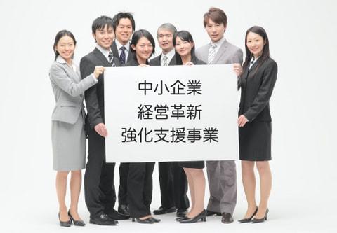 中小企業経営革新強化支援事業 (フォローアップ・ハンズオン支援)