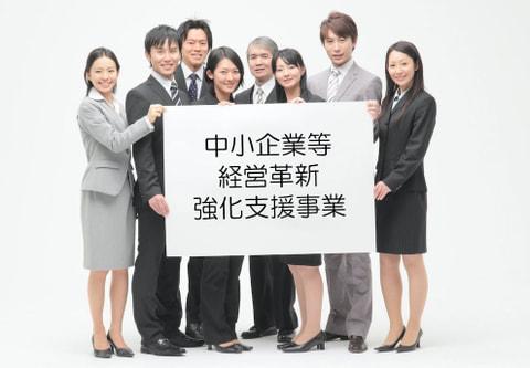 中小企業等経営革新強化支援事業