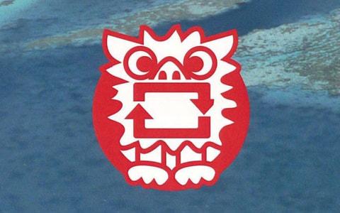 沖縄県リサイクル資材評価認定制度(ゆいくる)