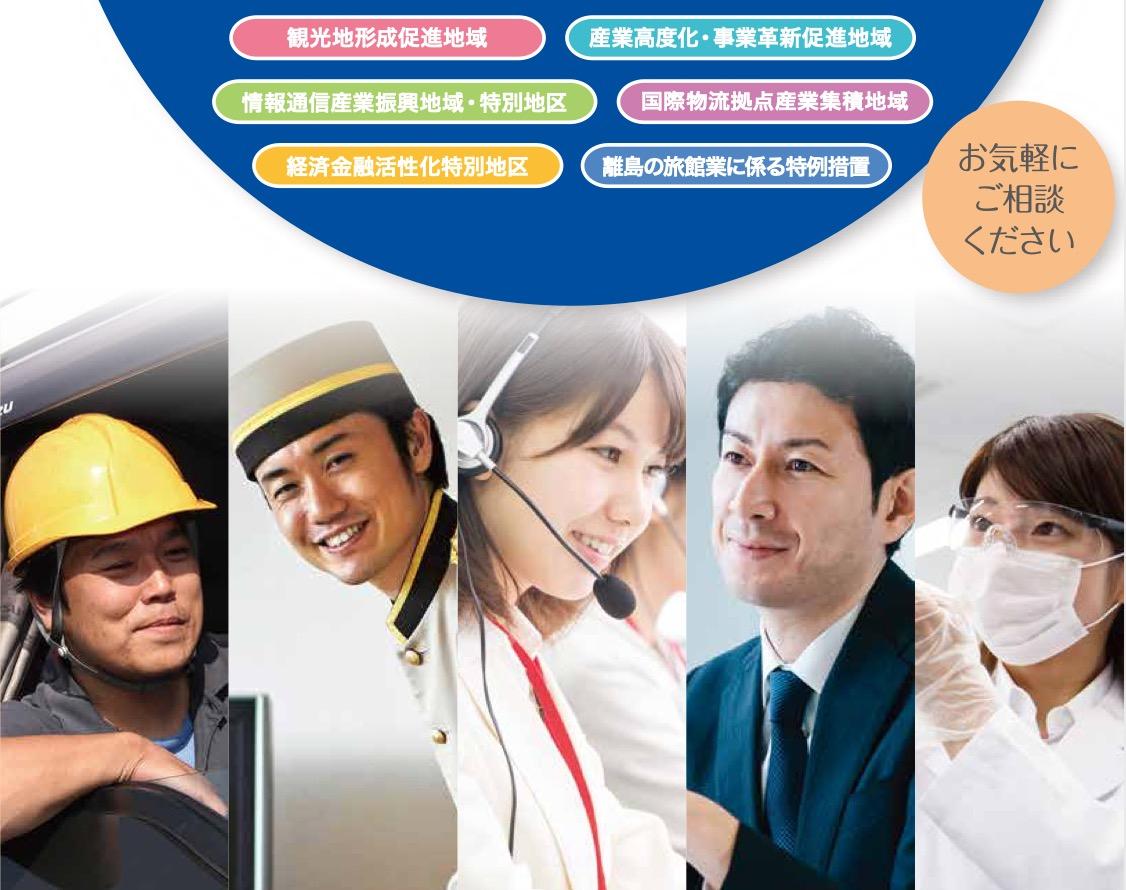沖縄特区・地域税制活用ワンストップ相談窓口