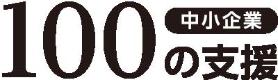 中小企業100の支援_沖縄県産業振興公社